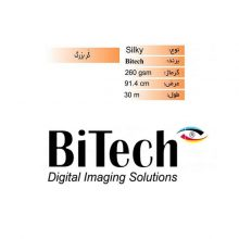 رول فتوسیلکی 260 گرم عرض 91.4 – Bitech