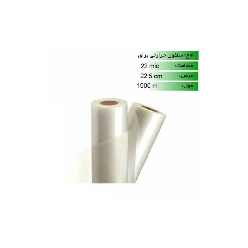 رول سلفون حرارتی براق ۲۲ میکرون عرض ۲۲.۵
