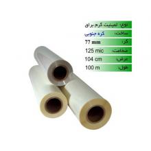 رول لمینت گرم ۱۲۵ میکرون عرض ۱۰۴