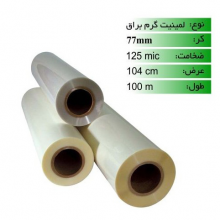 رول لمینیت گرم ۱۲۵ میکرون عرض ۱۰۴