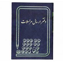 دفتر حسابداری ارسال مراسلات رحلی 100 برگ