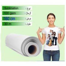 رول سابلیمیشن 100 گرم عرض 160 – 30 متری