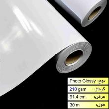 رول فتوگلاسه ۲۱۰ گرم عرض ۹۱.۴ سانتی متر