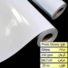 رول فتوگلاسه ۲۳۰ گرم عرض ۱۰۶.۷ سانتی متر