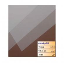 رول کالک پلاستیکی عرض 91.4 – 40 متری