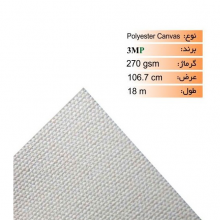 رول کنواس پلی استر 270 گرم عرض 106 – 3MP